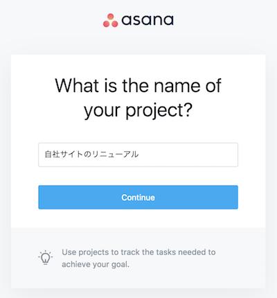 プロジェクト名の入力