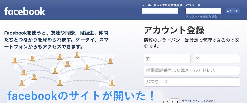 facebookのwebサイトが表示された