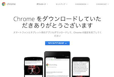 chromeのダウンロード完了画面