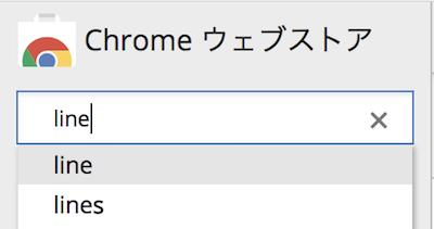 拡張機能を検索
