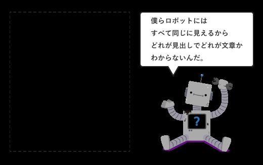 ロボットは文字だけではなんの要素か判断できない