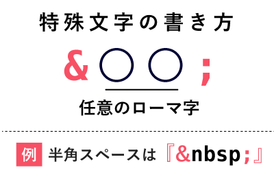 特殊文字の書き方と半角スペースを表す特殊記号