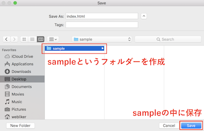 sampleフォルダの中にindex.htmlを保存
