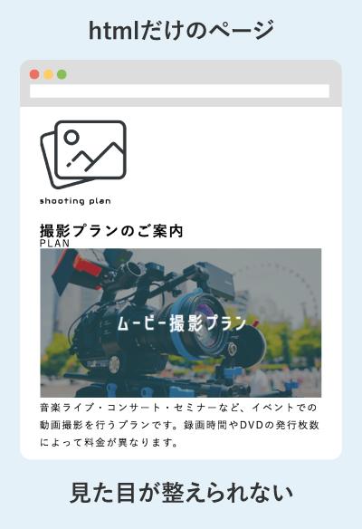 htmlだけの場合は見た目の調整ができない