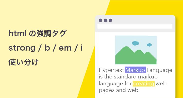 HTMLの文字の強調・装飾|strong / em / b / i タグを理解しよう