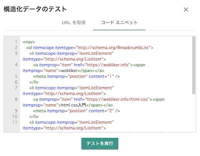 構造化データテストツールを開いてコードを貼り付ける