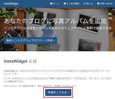 InstaWidgetを開いて「早速始める」をクリック