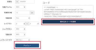 プレビューを押したら更新できるのでOKであれば埋め込みコードを取得を選択
