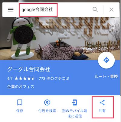 googlemapに名称または住所を入力して検索