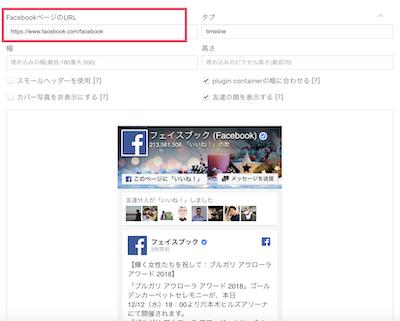 ページプラグインを開いてFacebookページのURLを入力