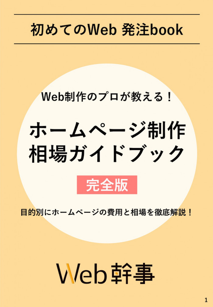 ホームページ制作相場ガイドブック